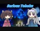 【Serious Sam 3】シリアスとーほく その14【VOICEROID実況】