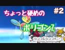 【ポケモンUSM】あ〇ゅキッズが征くシンプルシンフォニー #2 【ポリゴンZ】