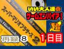 【餅つき&カニ鍋】いい大人達のゲームエンパイア!超 SP!1日目(01/'19) 再録 part8