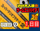 【カニ鍋&応援イラスト】いい大人達のゲームエンパイア!超 SP!1日目(01/'19) 再録 part9