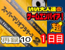 【応援イラスト&スマブラSP】いい大人達のゲームエンパイア!超 SP!1日目(01/'19) 再録 part10