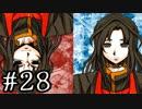 【ワレイキル】キミガシネ 実況プレイ Part28
