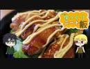 第84位:【ゆっくりニート飯】照り焼きマヨチキン丼つくるよ! thumbnail
