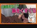 【胸をくすぐる】筋トレで筋肉痛の大胸筋を激痛&くすぐり施術【マッサージ・整体好き必見】