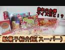 【食レポ】駄菓子紹介超(スーパー)