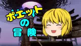 【Skyrim】ソーヤの冒険 ドーンガード編7