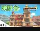【ドラクエビルダーズ2】ゆっくり島を開拓するよ part15【PS4】