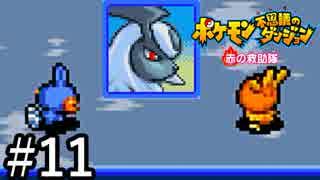 【実況】ぼく、ポケモンになる part11【ポケダン赤】
