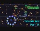 【Terraria】なんとかなるさのまったりThorium part15【Bard装備】