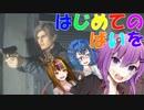 【Voiceroid実況プレイ】はじめてのばいを【BIOHAZARD RE:2】Part1