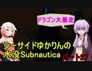シーサイドゆかりんの水没Subnautica27