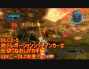 【地球防衛軍5】Rストームご~の初見INF縛りでご~ DLC2-5 仕切りなおしがカギ編 【実況】