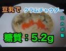 【低糖質】1型糖尿病患者が作る「豆乳で代用!牡蠣のクラムチャウダー」