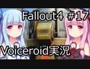【Fallout 4】#17 [サイドクエスト・他] #05 グッドネイバー関連 (5) 【VOICEROID実況】