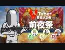 【PUBG】VTuber最協決定戦前夜祭 渋モロ視点【コラボ】