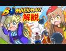 任天ちゃんとセガ子と学ぶ!日本のゲーム史#9「ボンバーマン」