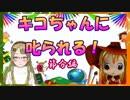 【B級ホラーハウス】キコちゃんに叱られる!鬼子母神の節分編