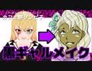 【メイク動画】黒ギャルメイクに挑戦してみた!!!【カフェ野ゾンビ子】