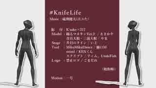 【MMD】KnifeLife (1番まで) 【モーショ