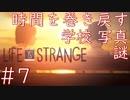 画質厨が淡々とやるLife is Strange #7
