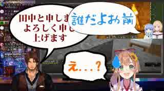 【マイクラ】田中を騙るベルモンドと困惑