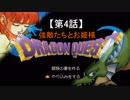 【実況】MAXやり込みドラゴンクエストⅠ【第4話:強敵とお姫様】