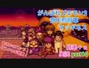 □■がんばれゴエモン2 奇天烈将軍マッギネスを3人で実況プレイ part10【姉弟+a実況】