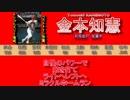 2000年 広島東洋カープ 1-9メドレー