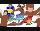 第25位:ネ申のエース【栄冠ナイン】 thumbnail