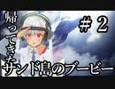 【エースコンバット7】帰ってきたサンド島のブービー #2【夜のお兄ちゃん実況】