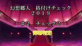 幻想郷人 格付けチェック 2019 ♯2 弾幕判定