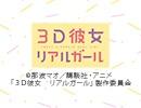 3D彼女 リアルガール episode☆17『綾戸さんの新たなる悩みの件について。』
