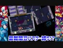 【実況】ロックマンX2~最難関豆バスター縛り!?~part10