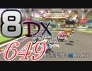 初日から始める!日刊マリオカート8DX実況プレイ649日目