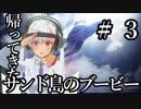 【エースコンバット7】帰ってきたサンド島のブービー #3【夜のお兄ちゃん実況】