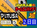 【マリオUSA】いい大人達のゲームエンパイア!超 SP!2日目(01/'19) 再録 part5