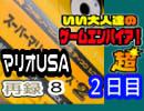 【マリオUSA&応援イラスト】いい大人達のゲームエンパイア!超 SP!2日目(01/'19) 再録 part8