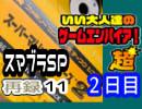 【応援イラスト】いい大人達のゲームエンパイア!超 SP!2日目(01/'19) 再録 part11