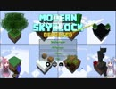 【modern skyblock 3】脳筋姉妹のお空の上でスローライフ Part.0【minecraft】