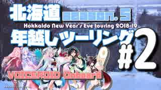 北海道年越しツーリング2018 in納沙布岬 #2【VOICEROID車載】