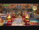 【ドラクエビルダーズ2】黄金郷を復活せよ!Part 34