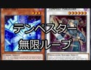 【遊戯王ADS】ドラコネットで無限マジックテンペスター
