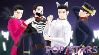 ★【K/DA - POP/STARS】再現モーショントレース★尾形百之助★金カムMMD★プチオマケつき
