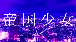 【ヒプマイ人力】帝国少女【神宮寺寂雷】