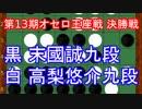 [オセロ解説]第13期オセロ王座戦 決勝戦
