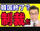 【韓国 速報】安倍政権「韓国経済への特例はなくなる。韓国はウソをついているからだ!」終わったな…海外の反応『KAZUMA Channel』