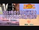 【hiro'の】1年を投稿動画と共に語る【2018年版[中編]】