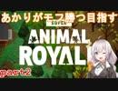【SuperAnimalRoyale】あかりが動物になって戦う【part2】