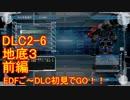【地球防衛軍5】Rストームご~の初見INF縛りでご~ DLC2-6 前編【実況】