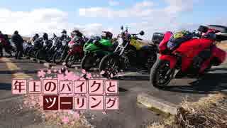 年上のバイクとツーリングPart 16【VOICEROID車載】
